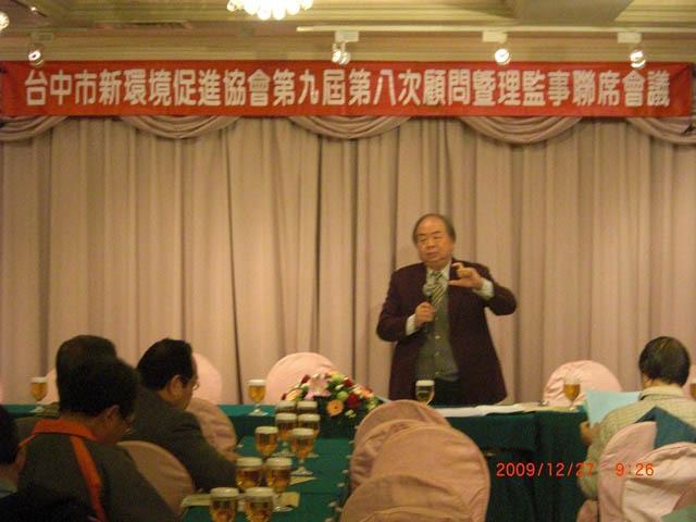 第十屆第一次會員大會