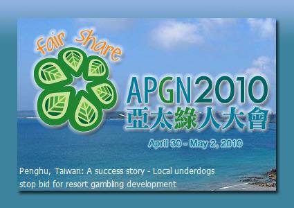 APGN2010亞太綠人大會