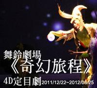 舞鈴劇場《奇幻旅程》4D定目劇