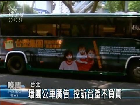 無「恥」的台塑公車廣告-影音資料彙整