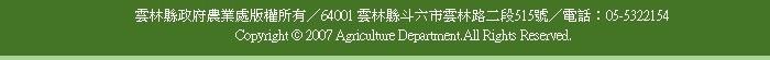 雲林農業電子報