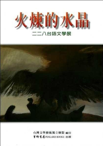 「火煉的水晶」二二八台語文學展新書發表會