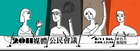 <b>2011媒體公民會議開始報名!</b>