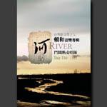 鬥鬧熱走唱隊-河 (River) 賴和音樂專輯