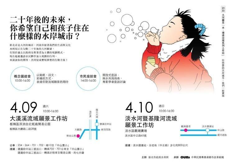 【河川活動】2030大河願景規劃案「水‧環境治理系列工作坊」