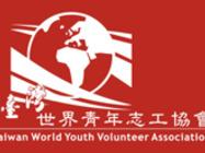 台灣世界青年志工協會電子報