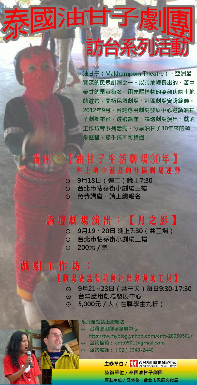 泰國油甘子劇團--訪台系列活動