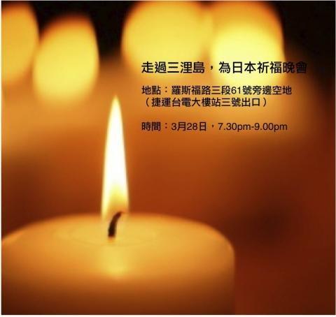 【環境議題】走過三浬島,為日本祈福晚會