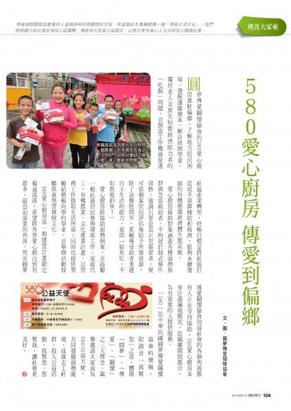 9/19(五)《理財周刊》580愛心廚房報導