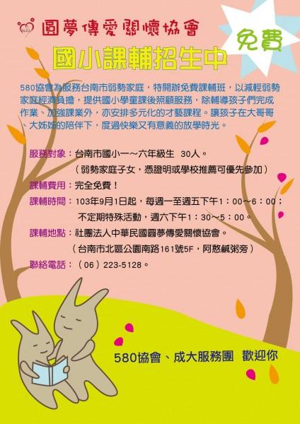 580免費國小課輔班招生中
