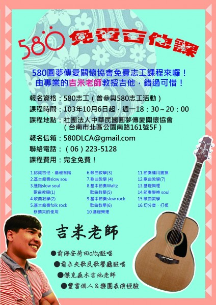 10/6(一)580免費吉他班開課啦!