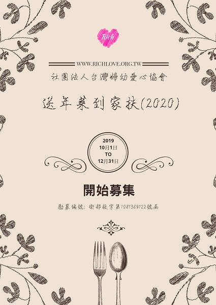 [活動推廣] 送年菜到家扶(2020)