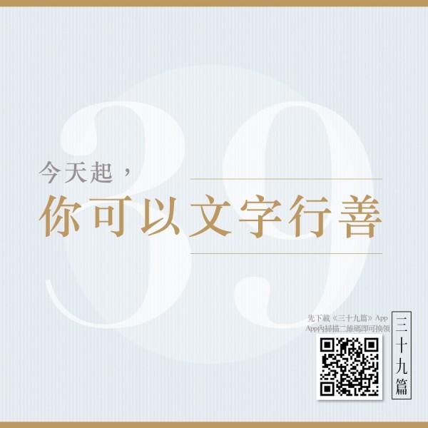 透過文字,你可以支持我們,邀請您閱讀『三十九篇』!
