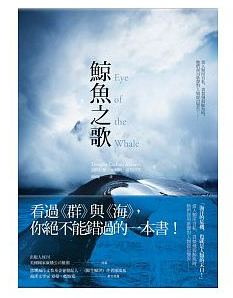 [海洋書單]鯨魚之歌~海洋捎來的訊息,你聽見了嗎?
