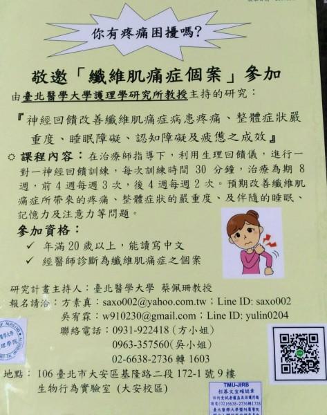 台北醫學大學徵求病友參與疼痛觀察研究