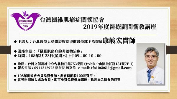 台灣纖維肌痛症關懷協會2019年度 醫療顧問衛教講座