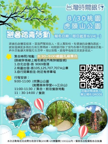 台灣時間銀行桃園虎頭山公園避暑踏青
