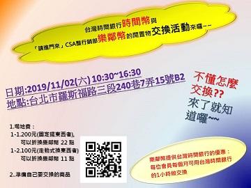 台灣時間銀行時間幣與樂鄰幣閒置物交換活動