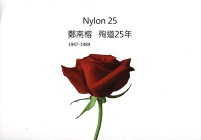 鄭南榕殉道25周年紀念追思會