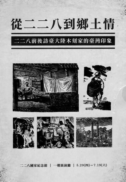 [敬邀參加] 從二二八到鄉土情-二二八前後訪臺大陸木刻家的台灣印象