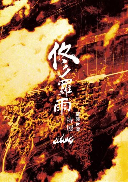終戰七十週年系列活動:修羅雨 – 空襲台灣特展
