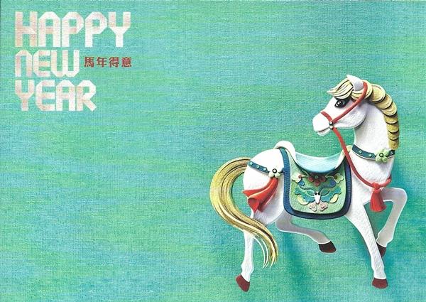 外省台灣人協會祝福大家馬年行大運!