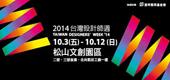 2014台灣設計師週