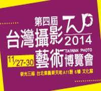 2014第四屆台灣攝影藝術博覽會