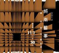 2014 城南藝事—漢字當代藝術展