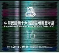 中華民國第16屆國際版畫雙年展