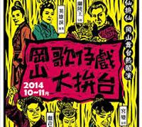 2014岡山歌仔戲大拼台