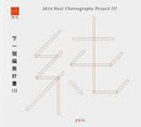 2014下一個編舞計畫III「純.舞蹈」