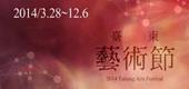 2014台東藝術節