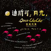 迪斯可月光 Disco ChoCho音樂市集
