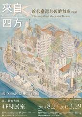 來自四方:近代臺灣移民的故事特展