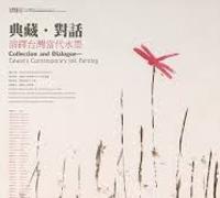 典藏˙對話─演繹台灣當代水墨