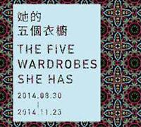 2014數位藝術策展案「她的五個衣櫥」