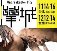 稻草人舞團2014年創作科技跨界舞蹈劇場「攣‧城」