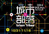 2014 Pulima藝術節