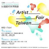 2014台灣藝術家博覽會