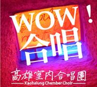 高雄室內合唱團 WOW!合唱