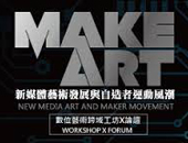 數位藝術跨域工坊- 新媒體藝術發展與自造者運動風潮
