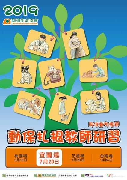 【台灣動物之聲】電子報第371期:「2019動保扎根教師研習」6/15高雄開跑