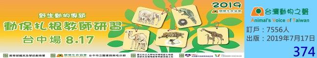 【台灣動物之聲】電子報第374期:2019動保扎根教師研習野生動物專題(台中場)開始報名囉!