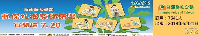【台灣動物之聲】電子報第372期:動保教育深入校園 「2019動保扎根教師研習」7/20宜蘭展開