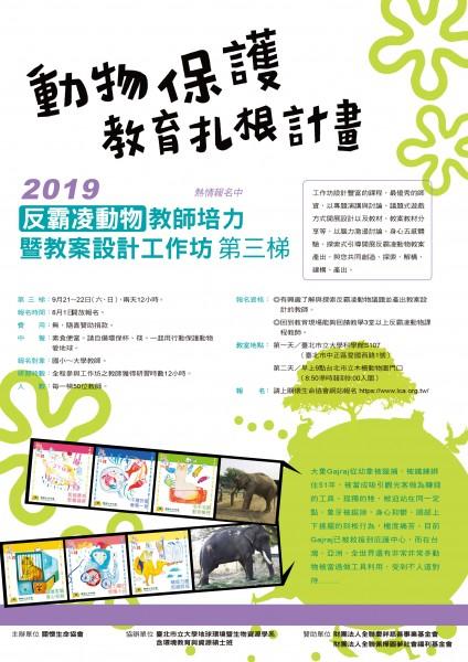 【台灣動物之聲】電子報第376期:2019動保扎根教師研習花蓮場開始報名囉!