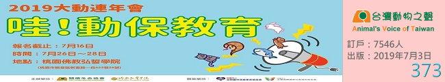【台灣動物之聲】電子報第373期:「2019大動連年會-哇!動保教育」熱烈報名中!