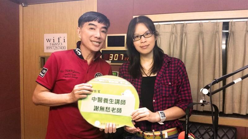 肯愛協會於快樂全國聯播網訪問-中醫養生講師 謝無愁老師專訪《生活與養生》