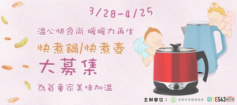 4月社福感恩月 - 肯愛x贈物網攜手募集小家電為貧童家美味加溫