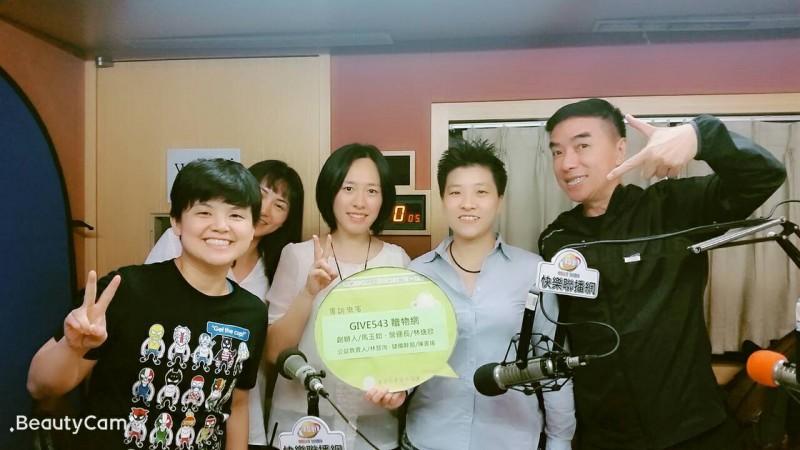 肯愛協會於快樂全國聯播網訪問-GIVE543贈物網 專訪《贈物網挖寶做公益》